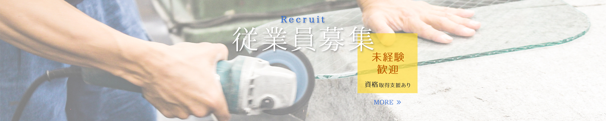 banner_recruit